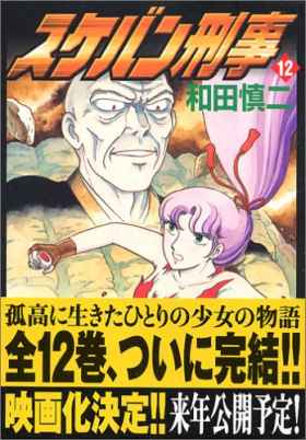 Collectibles Animation Art & Characters Ingenious Anime Style #005 Japanese Anime Magazine Utmost In Convenience