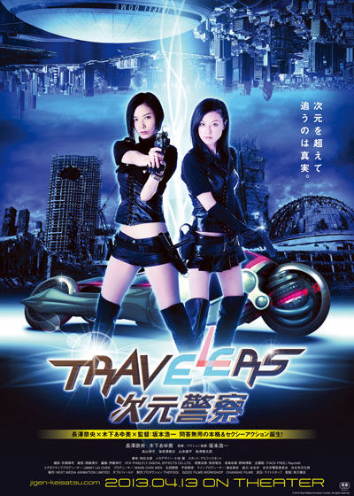 Travelers_-_Dimension_Police_Poster