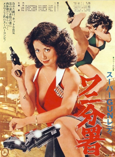 Super_Gun_Lady_Police_Branch_82