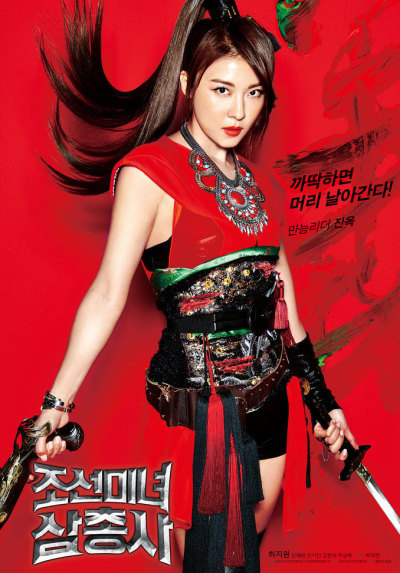 Huntresses-Poster-1
