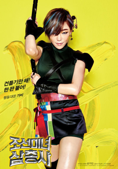 Huntresses-Poster-4