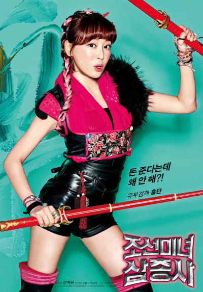 Huntresses-Poster-5