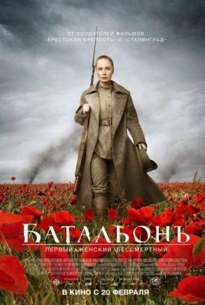 battalion2