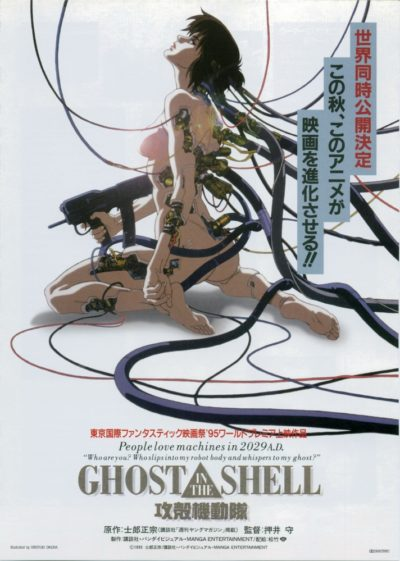 ghostintheshell1985